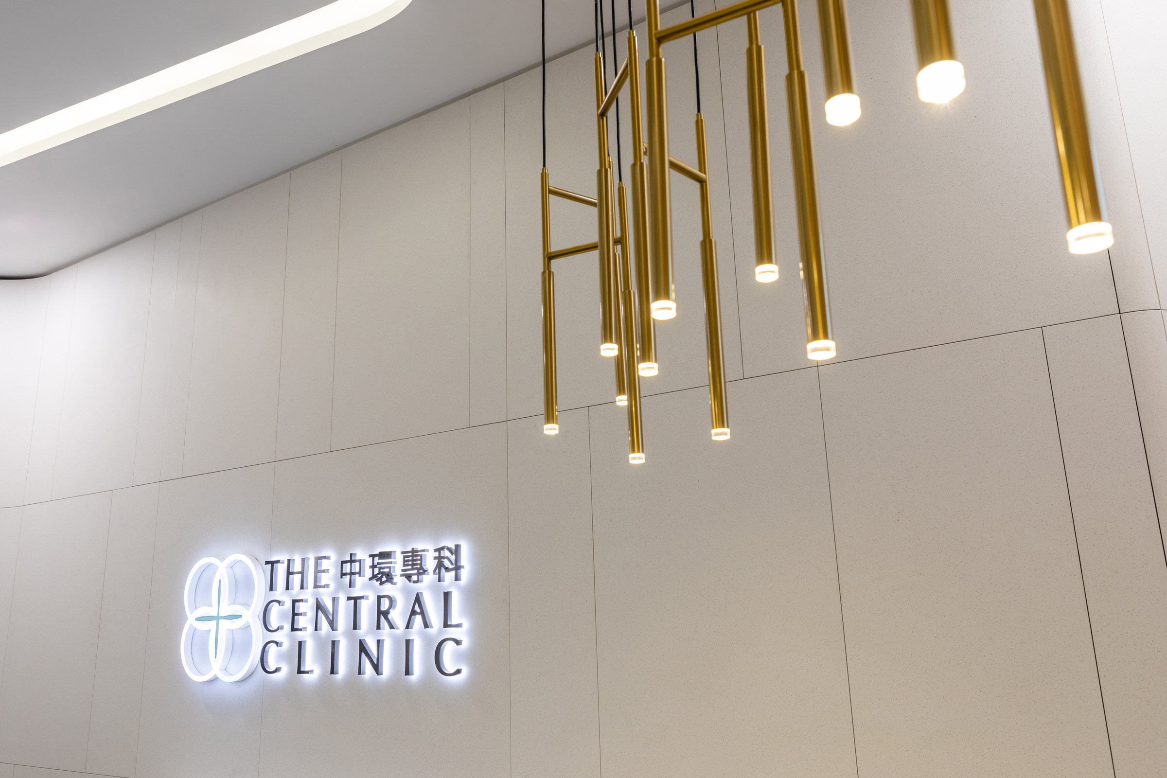 The Central Clinic - 中環專科 - Medical clinic
