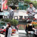 街頭訪問: 武漢肺炎防疫口罩知識 【中環專科】