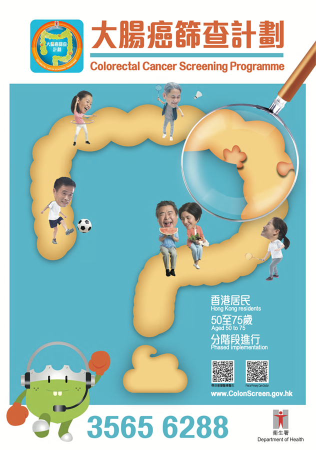 Colon Cancer Screening Programme - HK Government Poster