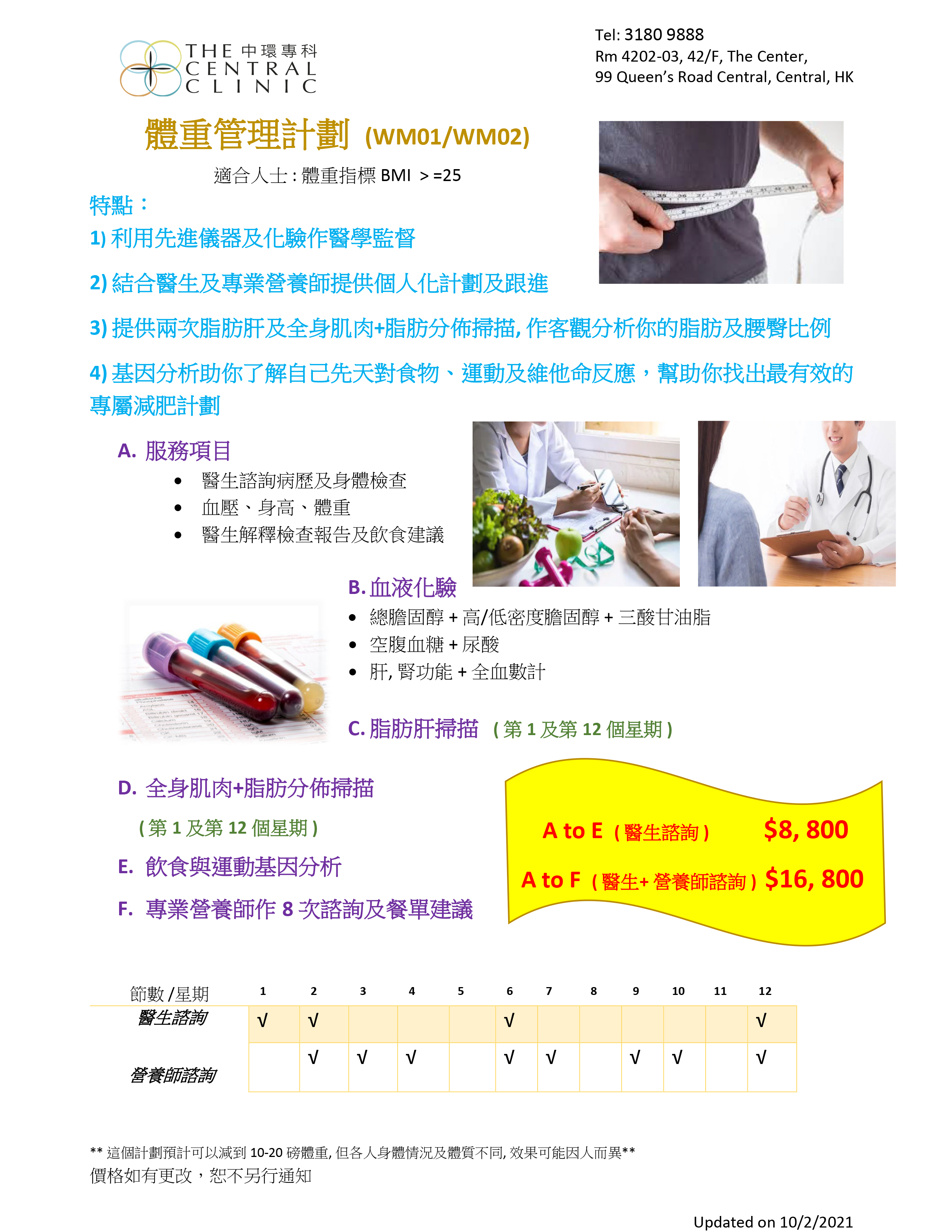 TCC - 體重管理計劃 第一頁